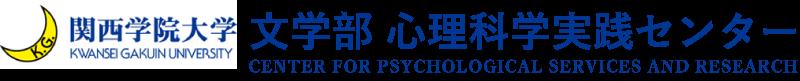 関西学院大学 心理科学実践センター
